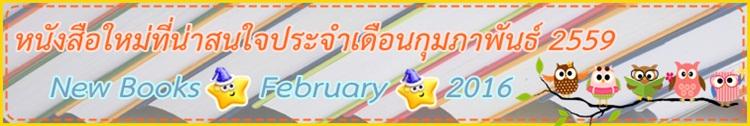Feb_2016