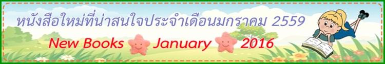 Jan_2016