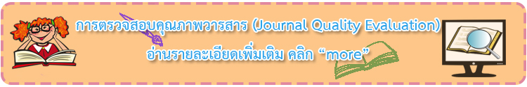 Journal Quality Evaluation banner 2016