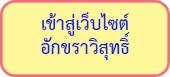 Akkaravisut_buttom
