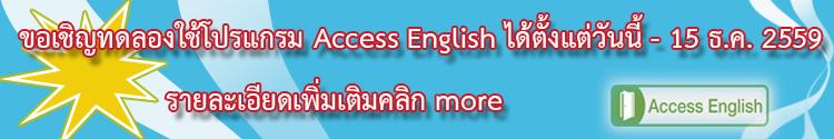 access eng_banner_edit