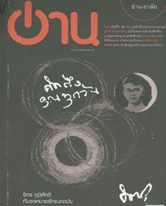read-journal-cover