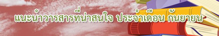 aug-2016-_-banner