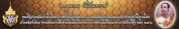 chulalongkorn-banner-edit