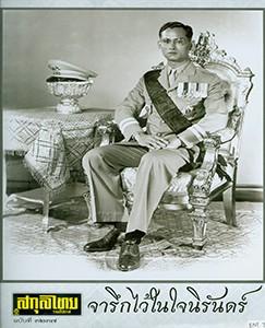 sakulthai