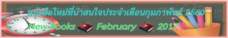 feb_2017