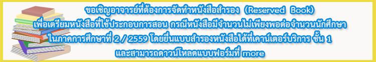 reserve-book-2559_2
