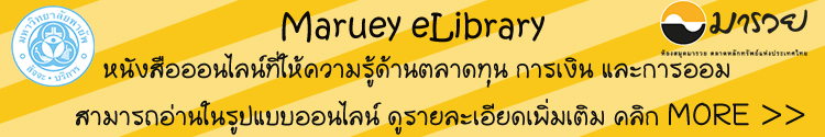 ebookmaruey2