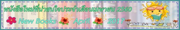 Apr_2017