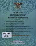 Y60M03_B157078