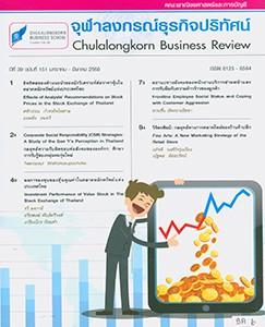 Chula MBA page