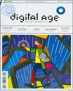 Digital Age page
