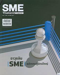 SME Pic page