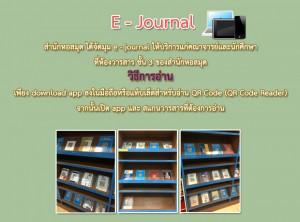 eJournal PR Poster