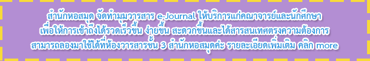 e_Journal banner