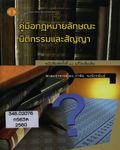 Y60M05_B157363