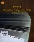Y60M05_B157365