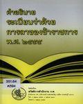 Y60M05_B157371