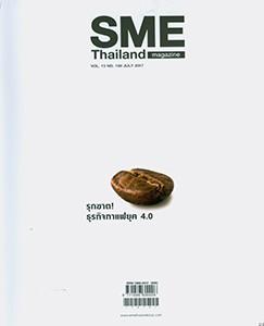 SME TH Cover show