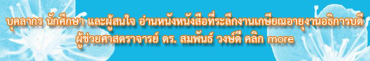 Dr Sompan Wongdee