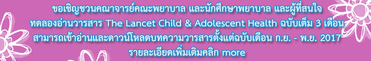 The Lancet Child & Adolescent Health banner