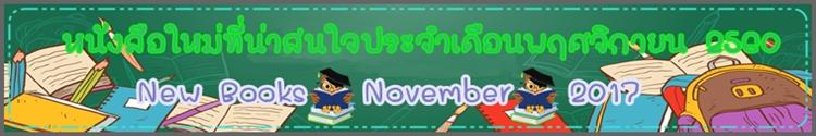 Nov_2017