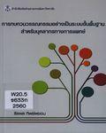 Y60M10_B158134