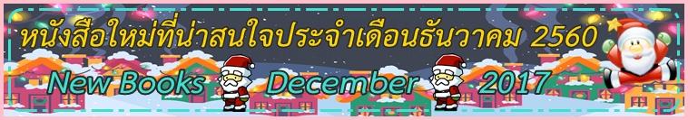 Dec_2017