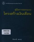 Y60M11_B158556