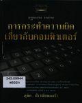 Y60M12_B158665