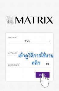 matrix mobile app