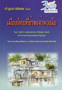 30 yr payap aniversary_cover
